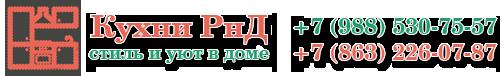 """""""Кухни РнД"""" — кухни на заказ в Ростове-на-Дону от производителя по выгодным ценам!"""